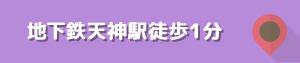 地下鉄天神駅徒歩1分