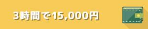 3時間で15,000円